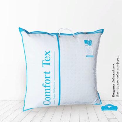 Подушка для сна Лебяжий пух