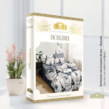 Комплект постельного белья 8554 упаковка